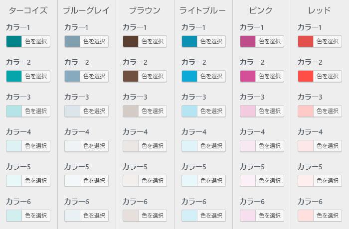 6色のキーカラー